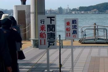 巌流島2003.3.23.1M (Small) (1).jpg